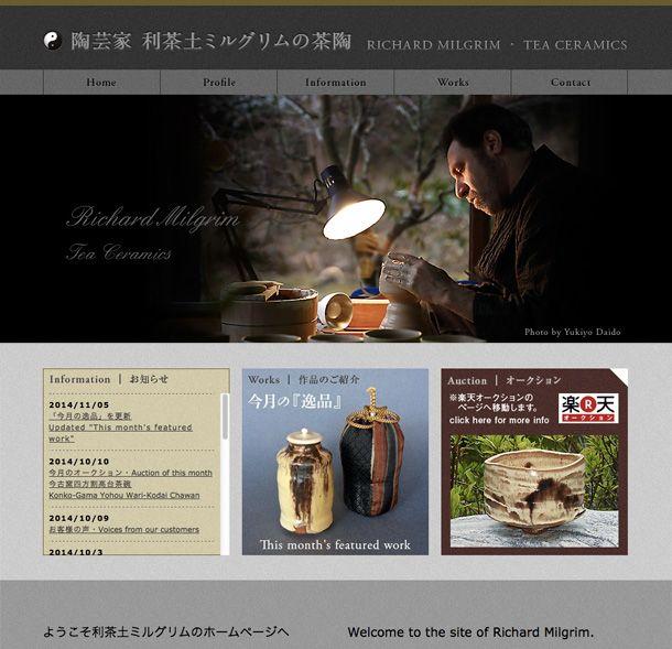 【WEB】利茶土ミルグリムの茶陶
