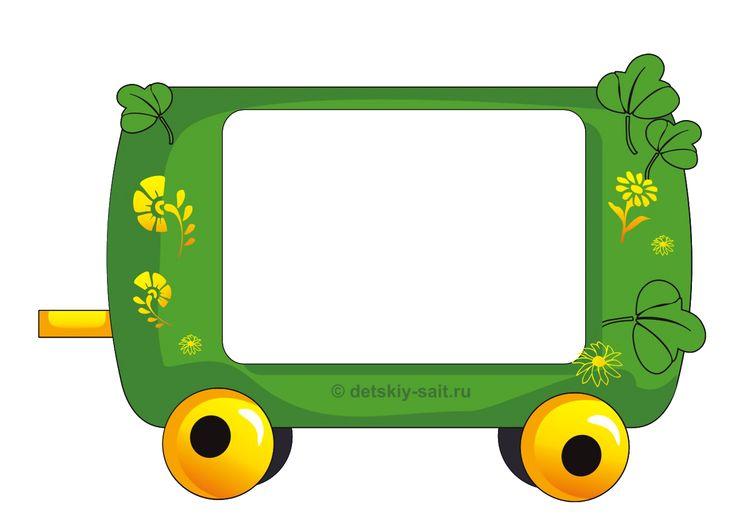 Вагончики картинки для детей для оформления