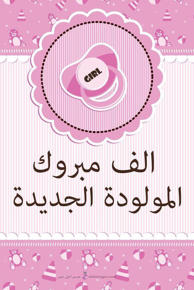 صور تهنئة بالمولود 2019 الف مبروك المولود الجديد New Baby Products Baby Boy Cards Arabic Baby Names