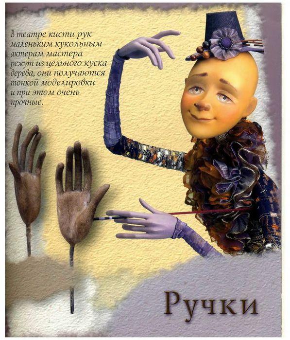 Мастер-класс.Руки куклы из папье-маше. Обсуждение на LiveInternet - Российский Сервис Онлайн-Дневников
