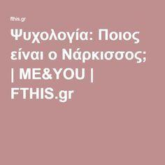 Ψυχολογία: Ποιος είναι ο Νάρκισσος; | ME&YOU | FTHIS.gr