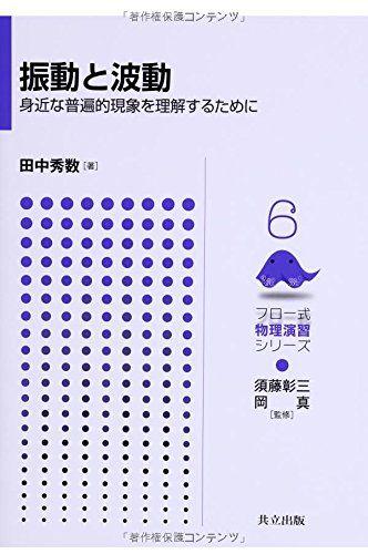 振動と波動 ―身近な普遍的現象を理解するために― (フロー式 物理演習シリーズ 6)   田中 秀数 http://www.amazon.co.jp/dp/4320035054/ref=cm_sw_r_pi_dp_a7v-ub07PMW6C