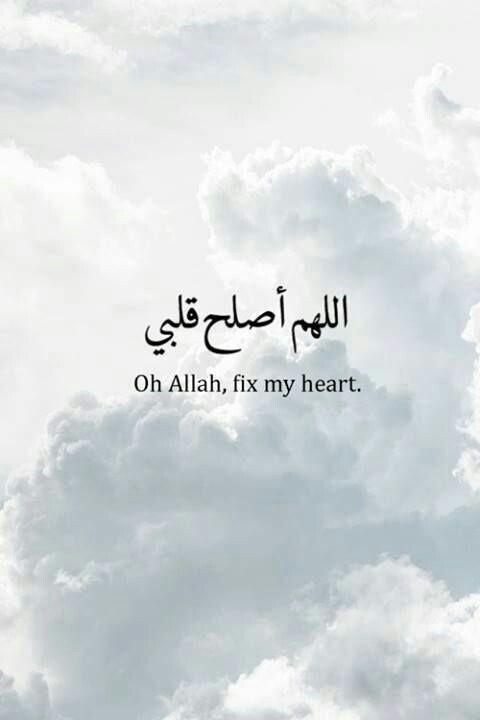 Oh Allah, fix my heart