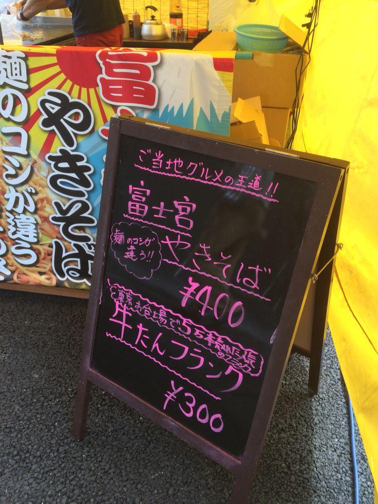 3月14日土曜 この日は富士宮やきそばと牛タンフランクの屋台がご来店! #vegas1200 #屋台 #やきそば