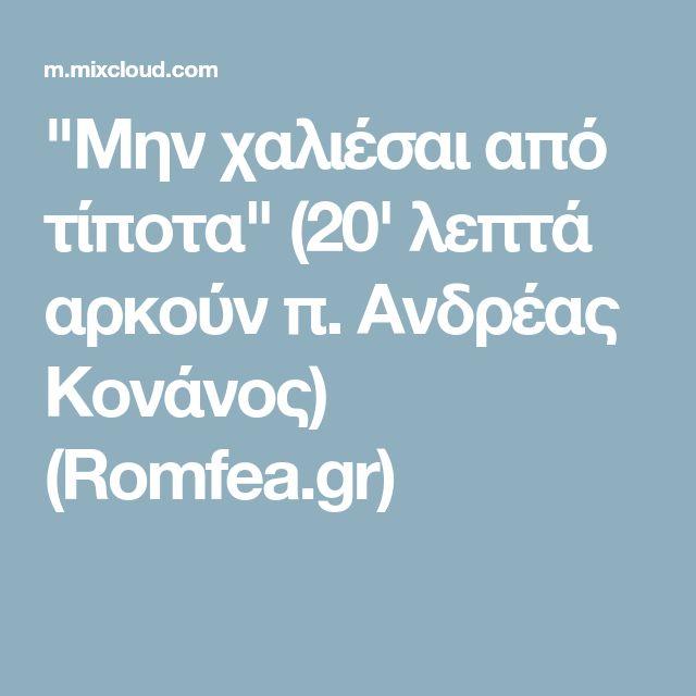 """""""Μην χαλιέσαι από τίποτα"""" (20' λεπτά αρκούν π. Ανδρέας Κονάνος) (Romfea.gr)"""