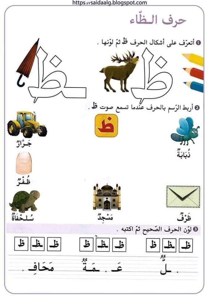 الحروف الهجائية نتائج البحث مدونة جنى للأطفال Arabic Alphabet Arabic Kids Arabic Alphabet For Kids