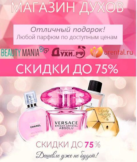 Лучшие парфюмы планеты ПОСЛЕДНИЙ ДЕНЬ РАСПРОДАЖИ ТОВАРА  ДО 90% СКИДКИ.Доставка по всей России.