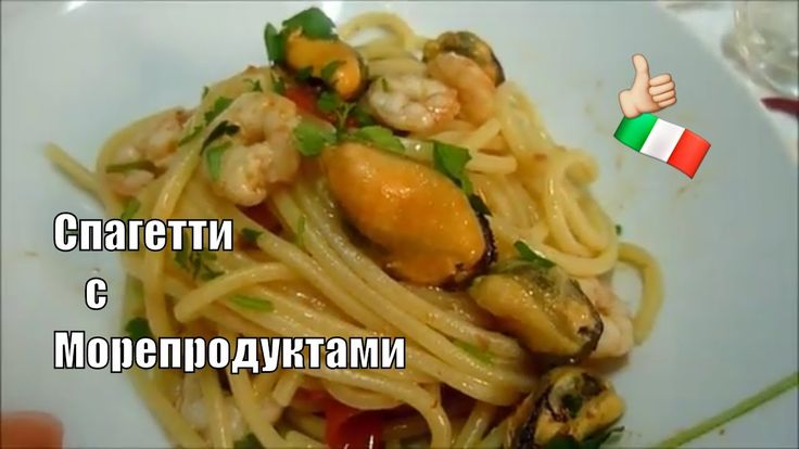 Спагетти с Мидиями и Креветками Очень Вкусно Простой Рецепт