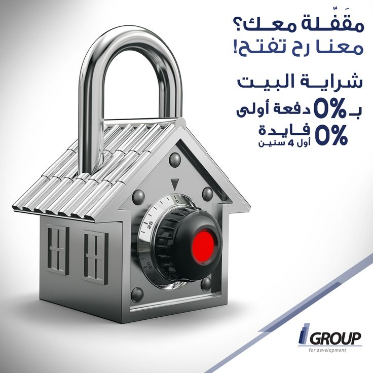 Buying a house has never been that easy! With 0% down payment and 0% interest, Call us now on 71/333 888 and look no further. Contact numbers: 01-383891/ 01-399211/ 71-666444  #IGroup #IGroupDevelopment #Opportunities #ZeroDownPayment #ZeroInterest #Home #Apartment #RealEstate
