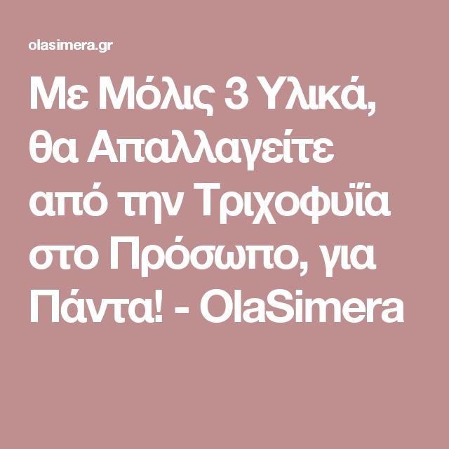Με Μόλις 3 Υλικά, θα Απαλλαγείτε από την Τριχοφυΐα στο Πρόσωπο, για Πάντα! - OlaSimera