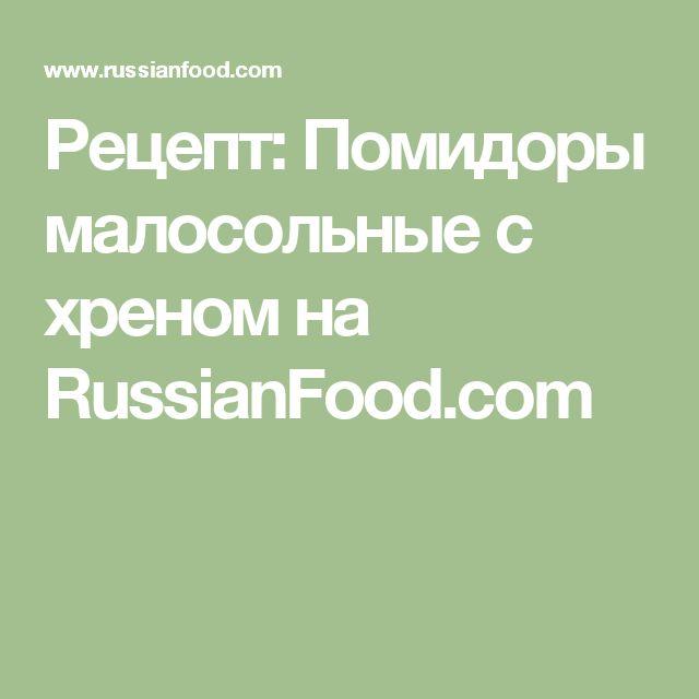 Рецепт: Помидоры малосольные с хреном на RussianFood.com