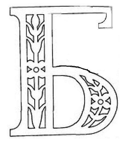 вытынанка русские буквы алфавит трафарет б