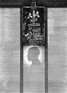 Ikko Narahara: Zen (from the series: 'Japanesque'), 1969. S)