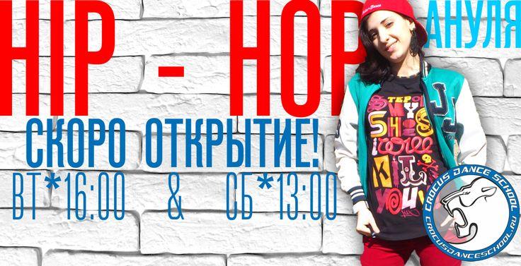 СКОРО ОТКРЫТИЕ группы по ХИП_ХОП Анули Мкртычан в танцевальной школе CROCUS DANCE SCHOOL ! Следите за нами в соцсетях! И на официальном сайте! Follow us! #hiphop #hip #hop #dance #ануля #джазфанк #ньюйорк #ббой #bboy #anulia #взрослымтанцы #длявзрослых #крокусдансскул #crocusdanceschool  #brazildance #павшинскаяпойма #красногорск #митино #крылатское #волоколамская #крокусвегас #crocusvegas #тушино #свереноетушино #танцыврайоне #волоколамская