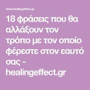 18 φράσεις που θα αλλάξουν τον τρόπο με τον οποίο φέρεστε στον εαυτό σας - healingeffect.gr