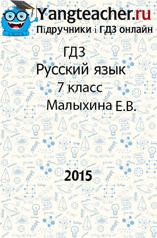 Гдз по математике 4 класс книги домашняя работа м.г нефедова
