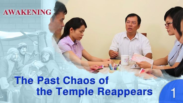 """Gospel Movie clip """"Awakening"""" (1) - The Past Chaos of the Temple Reappears"""