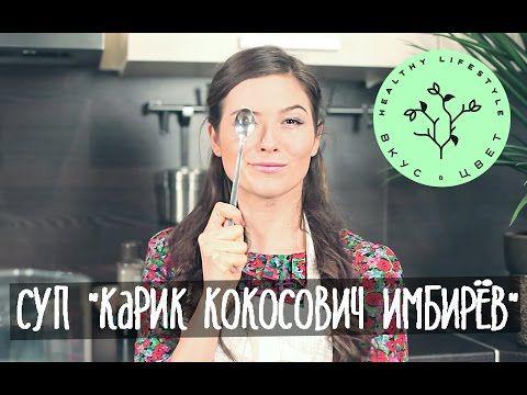 Сыроедческий суп карри с кокосовым молоком | raw | vegan | рецепт от Вкус&Цвет - YouTube