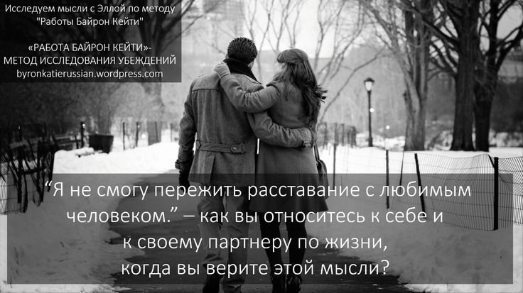 """""""Я не смогу пережить расставание с любимым человеком."""" - как вы относитесь к себе и к своему партнеру по жизни, когда вы верите этой мысли?"""