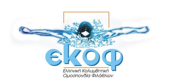 by Argiro Stavrakou year 1997, EKOF (Greek swimming federation)