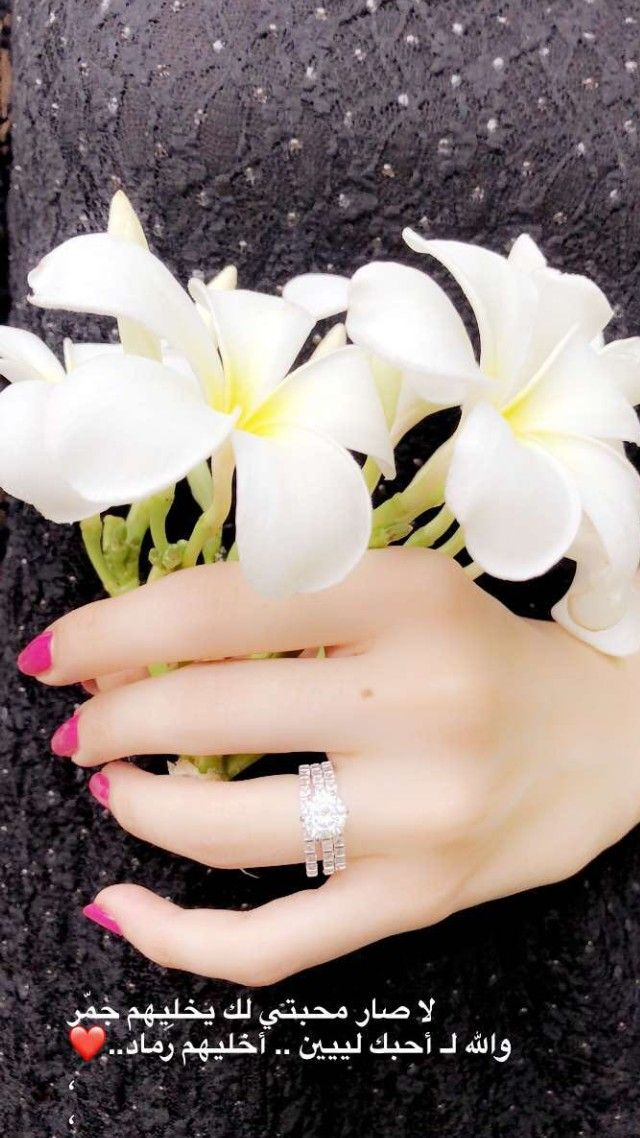 Pin By On سنابات Girl Hiding Face Manicure Pictures Love Couple Images