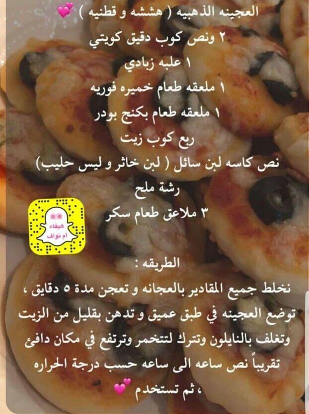 Pin By Zaaha 23 On فطائر Recipes Food Arabic Food