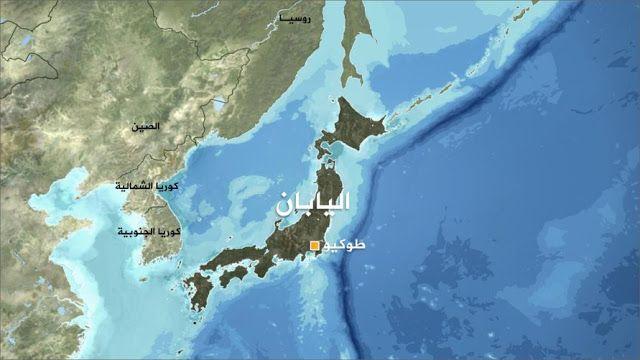 الموقع الجغرافي لليابان للسنة الثانية متوسط Http Www Seyf Educ Com 2020 02 Geographical Location Japan 2am Html Japan World Locations