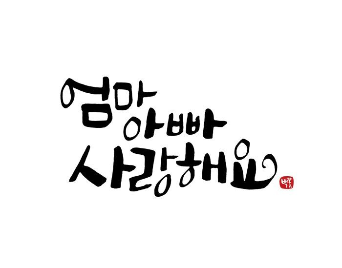 Best images about 캘리그라피 on pinterest watercolors