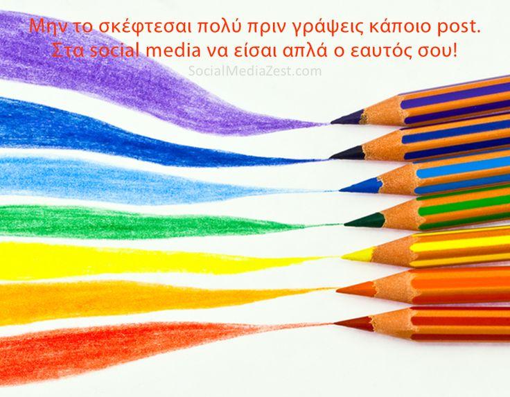 Άφησε να λάμψουν τα αληθινά χρώματα της επιχείρησης σου! Όσο πιο αυθεντική, τόσο το καλύτερο :)  #socialmediatip #socialmediamarketing