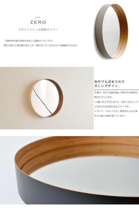 縁が鏡に映りこみ、浮いているかの様にデザインされた鏡。【TEORI テオリ】ZEROゼロ 墨色・乳白 Mサイズ TEORI テオリ  P-ZMB【美しい竹の家具TEORI】 竹無垢  日本製/岡山 鏡/ミラー/カガミ/mirror