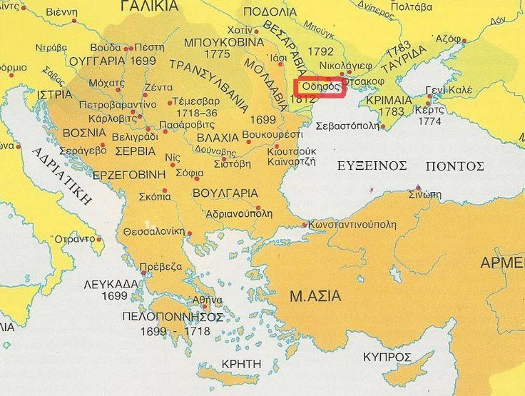 Ελληνικές παροικίες. Οδησσός.