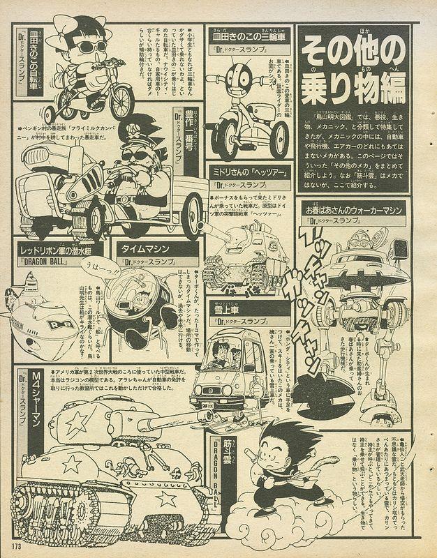 Akira Toriyama The World Anime Special_page173   por Kami Sama Explorer Museum