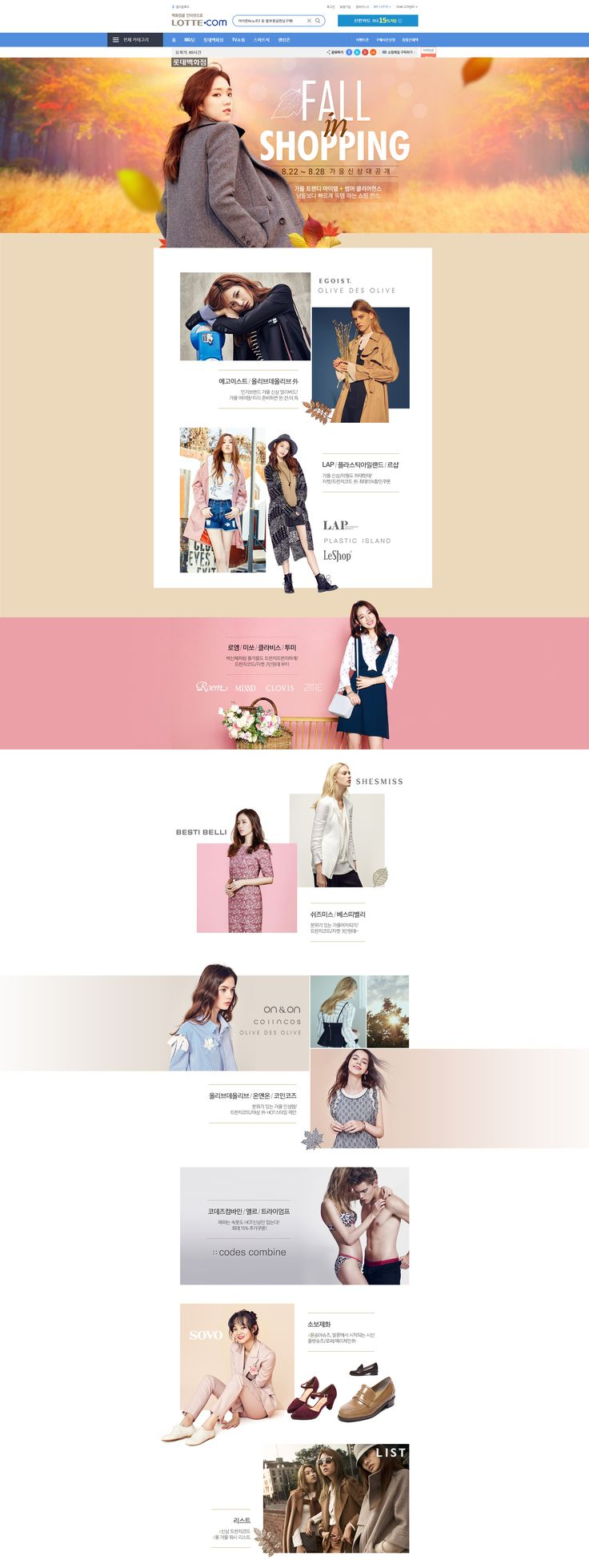 [롯데백화점] FAll in Shopping Designed by 박세미