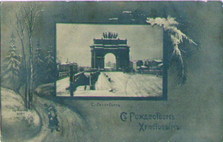 С Рождеством Христовым! (Нарвские ворота), Издание Бромфот. Кристин и Ко.  Нарва  1905-1909