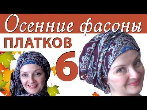 Как завязать платок на голове осенью.Осенние фасоны для павлопосадских платков - YouTube