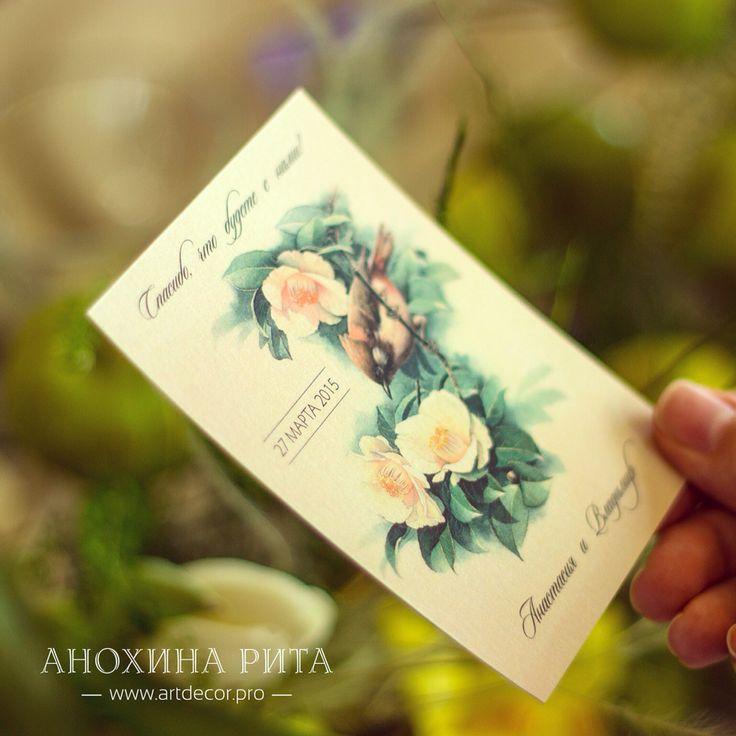 Карточка благодарностей  на свадьбе. Тема: весна, цветущая яблоня, зеленые яблоки.