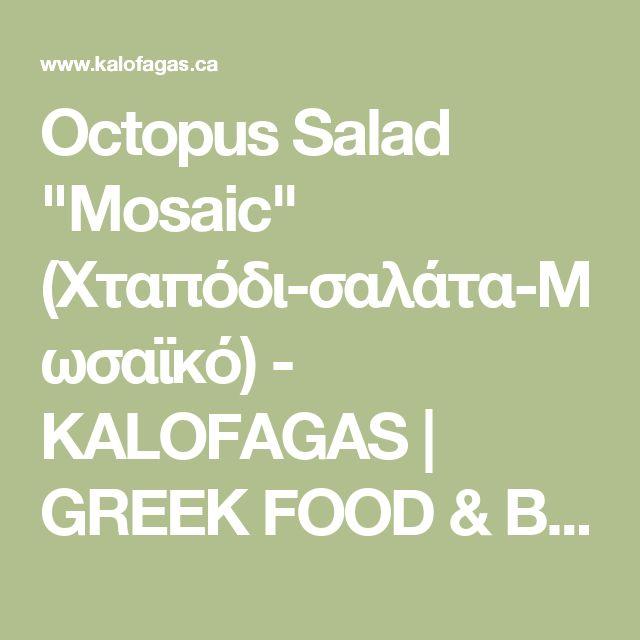 "Octopus Salad ""Mosaic"" (Χταπόδι-σαλάτα-Μωσαϊκό) - KALOFAGAS | GREEK FOOD & BEYOND"