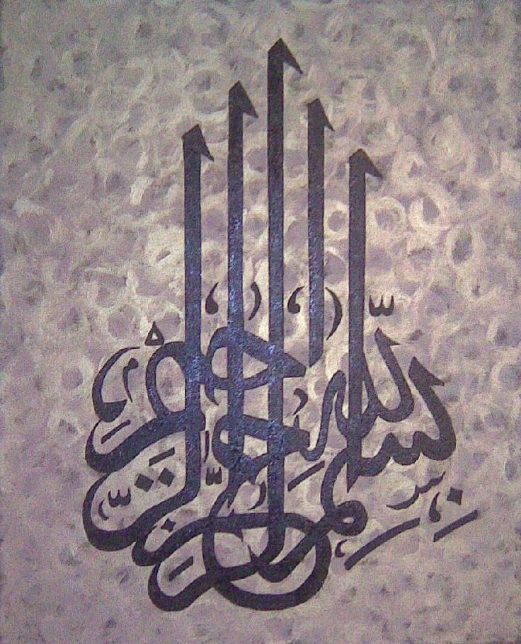 http://custom-islamic-art.co.uk/images/islamic_calligraphy_gold%20bismillah%20canvas.jpg