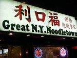 New York Noodle Town