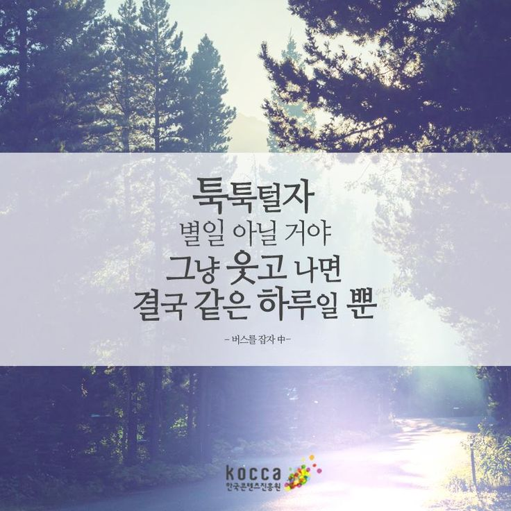http://koreancontent.kr/ 툭툭털자 별일 아닐 거야 그냥 웃고 나면 결국 같은 하루일 뿐. ▶한국콘텐츠진흥원 ▶KOCCA ▶Korean Content ▶KoreanContent ▶KORMORE