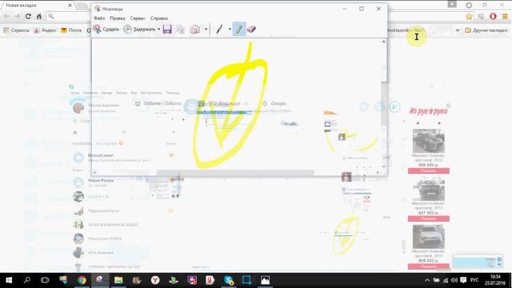 Как сделать скрин (фото экрана или его части) (с ...