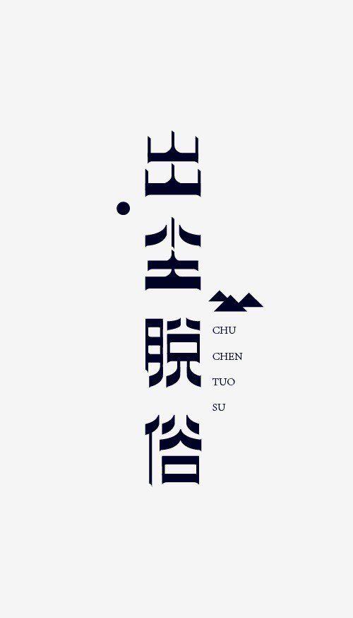 字体设计 LOFTER