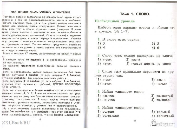 Русский язык 6 класс для русских школ укр гдз е быкова л давидюк в стативка