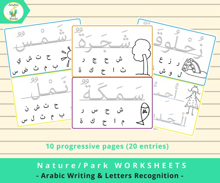 Printable Arabic Worksheets (PDF) about Nature/Park words -Writing Practice and Arabic alphabet recognition - Enjoyable topic and illustrations' coloring.
