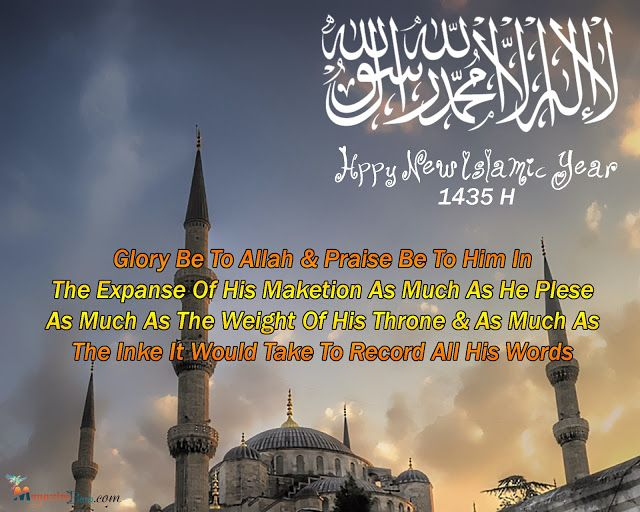 Happy Islamic New Year Quote Wishes With Images 2013 H 1435   SMS Urdu Message