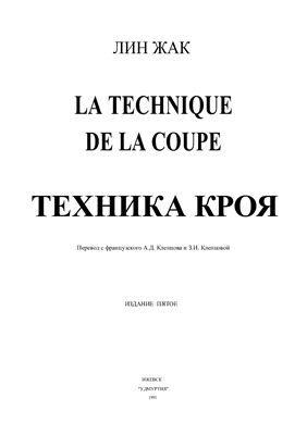 Лин Жак. Техника кроя