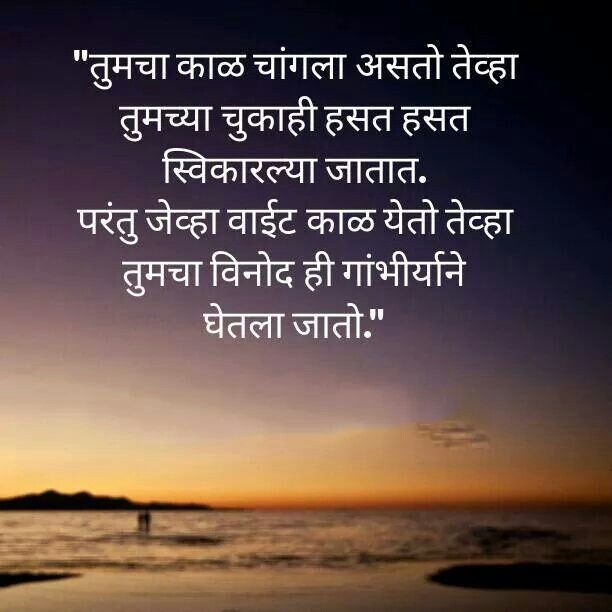 Marathi Quotes Pinterest Marathi Quotes Quotes And Hindi Quotes