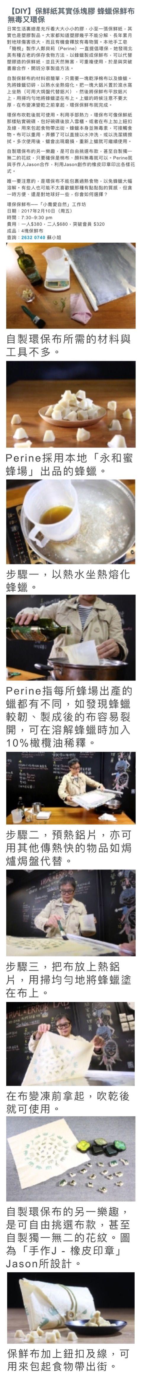 環保保鮮布- http://hk.apple.nextmedia.com/realtime/supplement/20170114/56169051