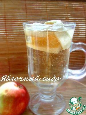 Яблочный сидр (почти классика)