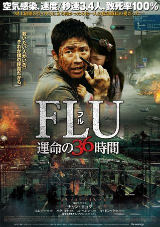 FLU 運命の36時間の場面カット画像 One of the best outbreak films I've ever seen.
